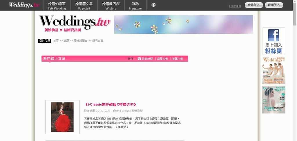 新娘物語即時編輯台 i-Classic清新中國風V.S.豔紅巴洛克1