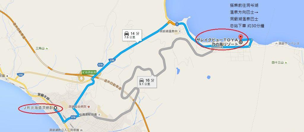 JR洞爺湖開車或坐車至洞爺湖乃之風THE LAKE VIEW TOYA HOTEL路線.jpg