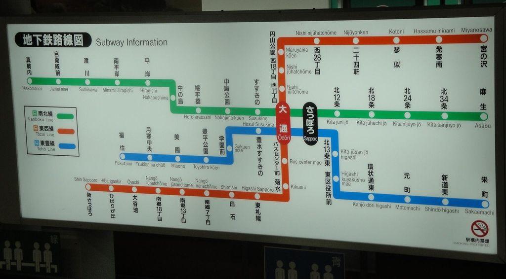 札幌市地鐵全站名2.jpg