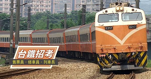 1070808-鐵路第二波banner(1200x628).jpg