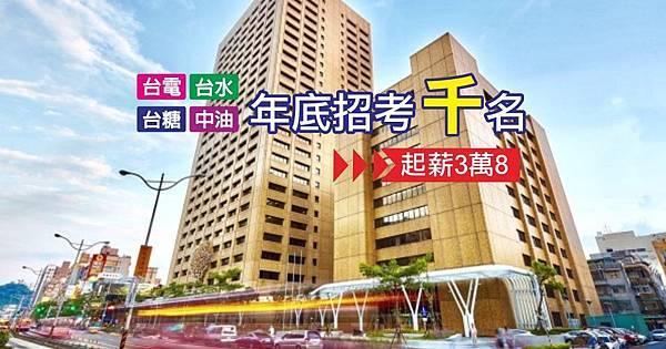 1080429國營聯招Banner(1200X628).jpg