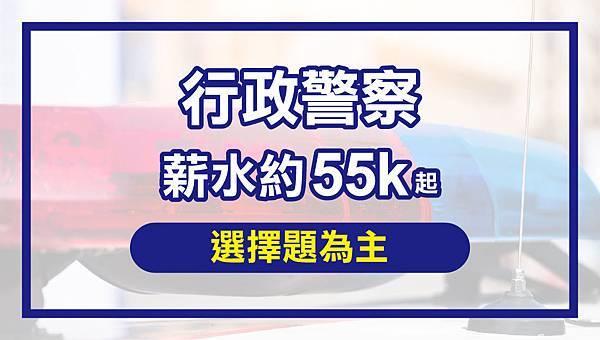 1090419 新官網 行政警察BN 1024x580_0.jpg