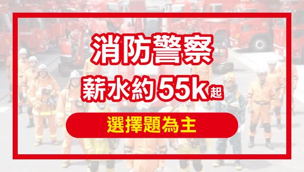 1090419 新官網 消防警察BN 600x340_0.jpg