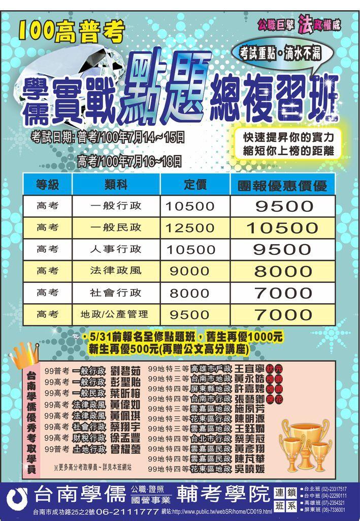 10003晶鑽題庫班-彩色.jpg