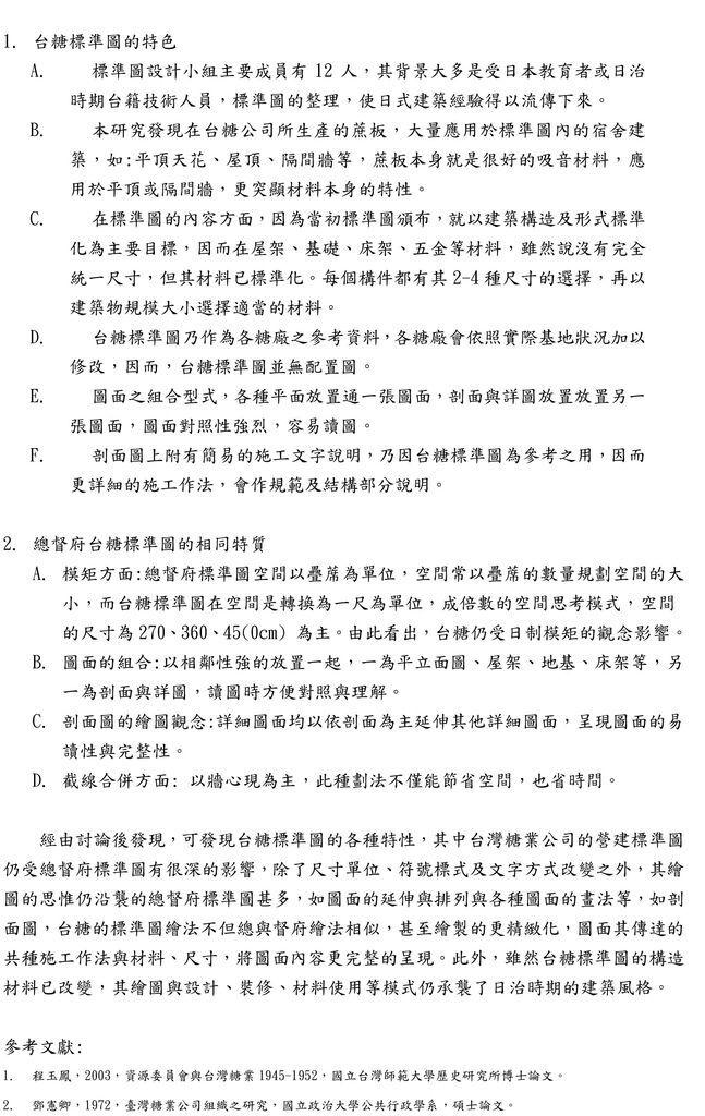 (作業五),龔雯宜,台灣糖業公司營建標準圖面分析研究-10.jpg