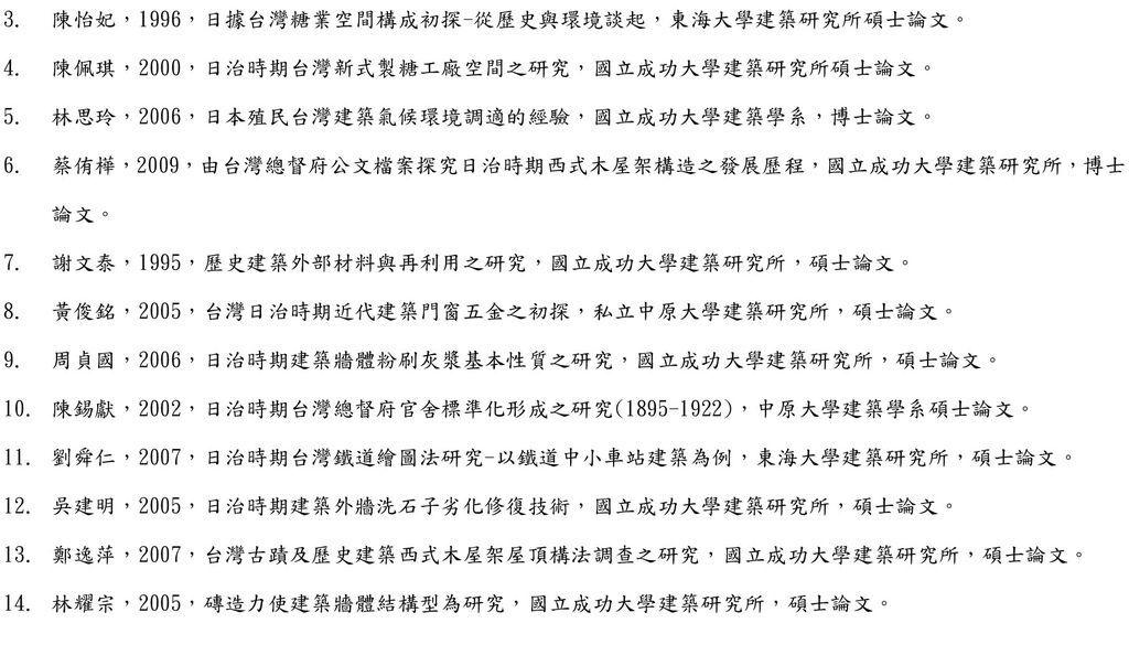 (作業五),龔雯宜,台灣糖業公司營建標準圖面分析研究-11.jpg