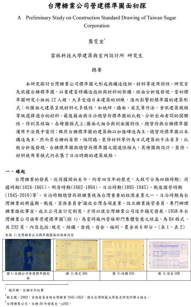 (作業五),龔雯宜,台灣糖業公司營建標準圖面分析研究-1.jpg