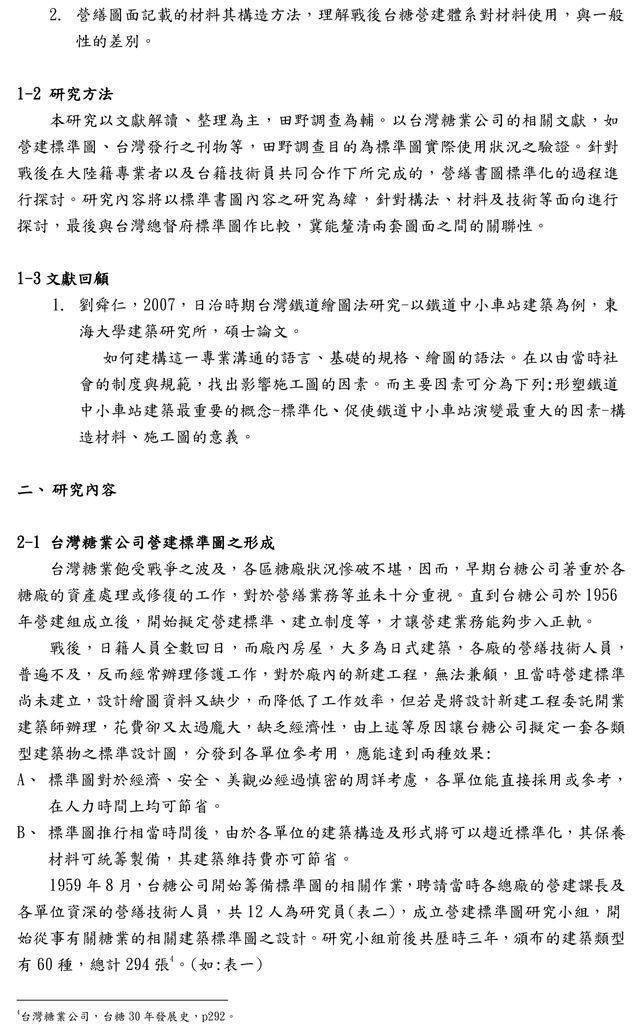 (作業五),龔雯宜,台灣糖業公司營建標準圖面分析研究-3.jpg