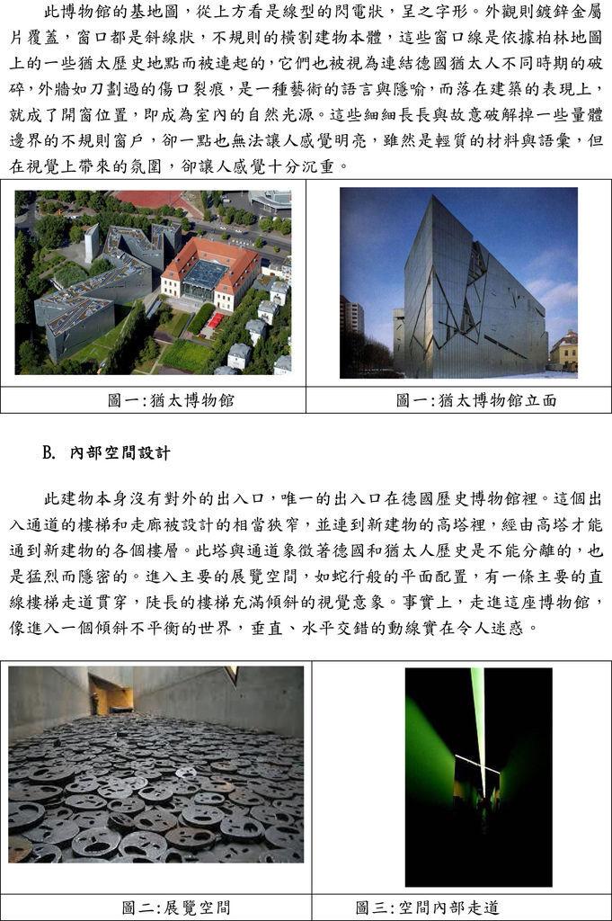以設計文化符碼理論解析博物館建築-5.jpg