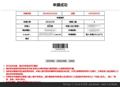 Screenshot_2014-08-24-22-59-49-1_副本.png