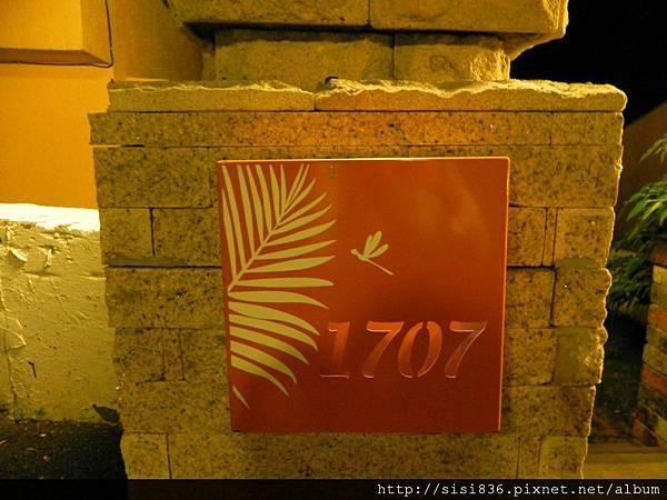 這次住的~1707一房一聽房型