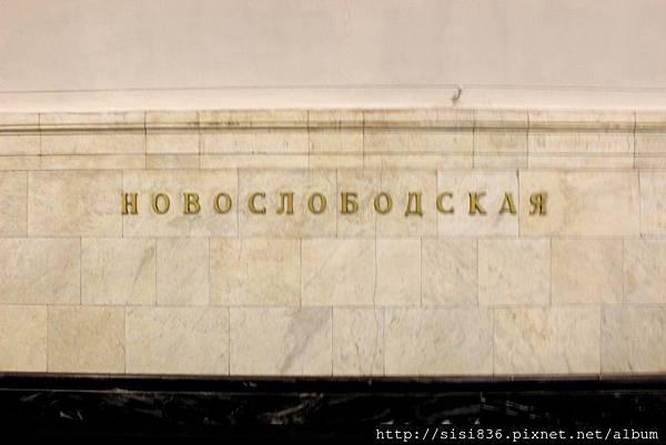 莫斯科地鐵 (34).jpg