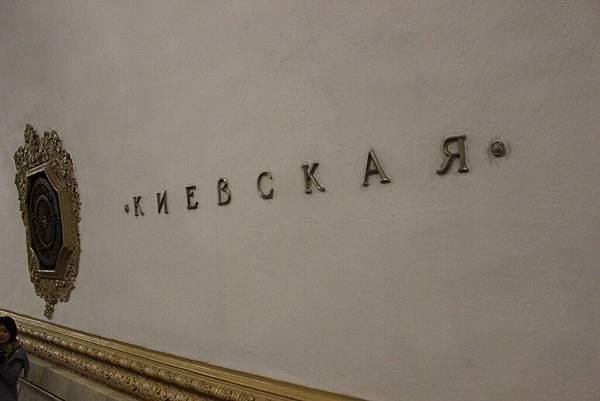 莫斯科地鐵 (24).jpg