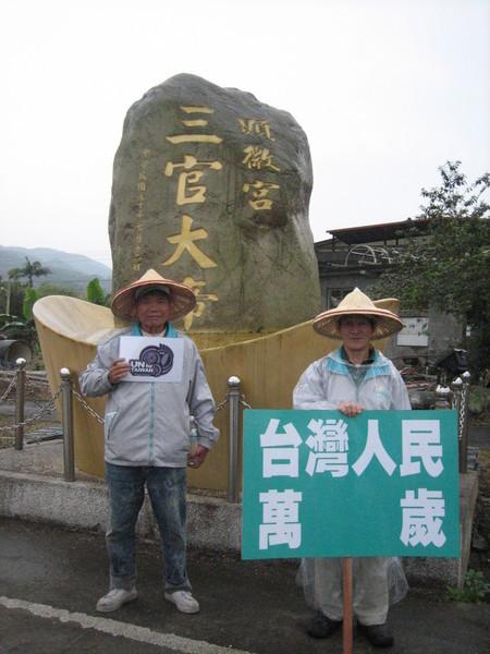 三官大帝作證 台灣要加入聯合國 台灣人民萬歲!!