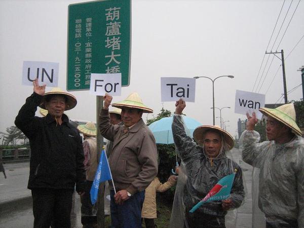 照片 063-1 葫蘆堵大橋四位戴斗笠的阿伯支持台灣加入聯合國.JPG