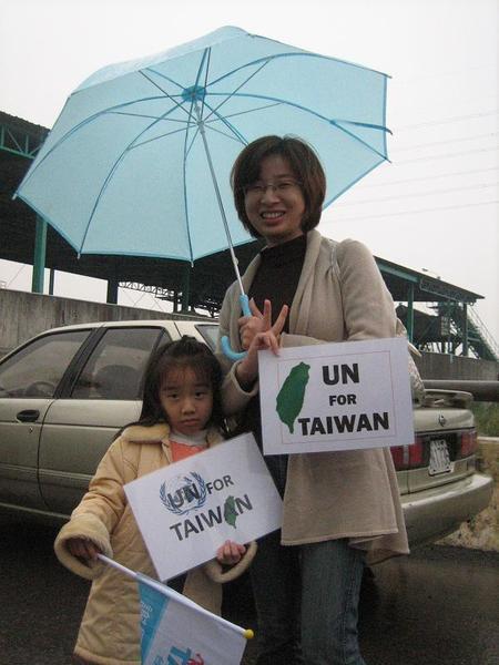 照片 064 美麗馬麻跟害羞美眉支持UN for Taiwan.JPG