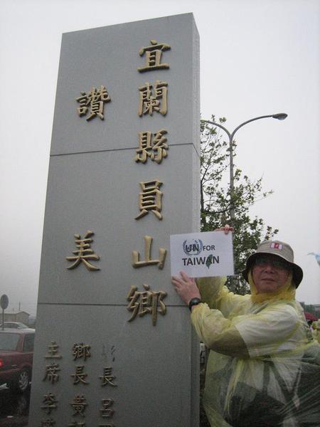 照片 079 進入了員山鄉 當然要跟大門牌照一張.JPG