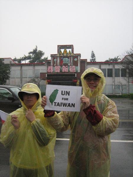 照片 086 員山鄉公所前 夫妻檔秀UNforTaiwan.JPG