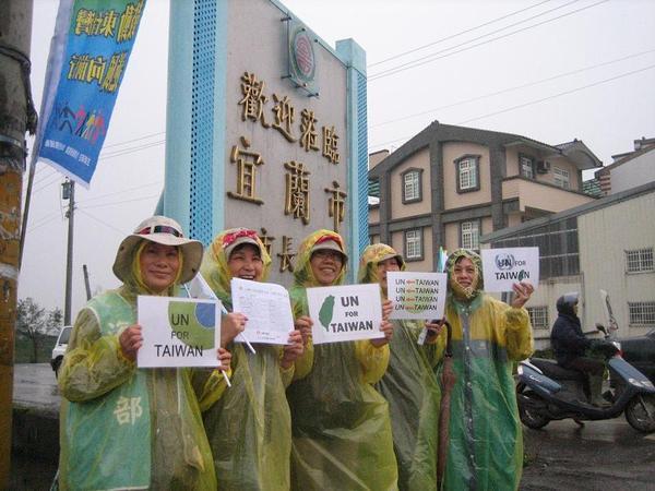 照片 100 歡迎蒞臨宜蘭市 美麗媽媽們說 歡迎支持台灣加入聯合國.JPG