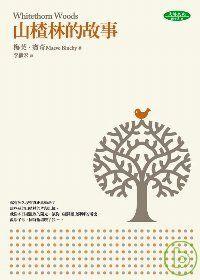 山楂林的故事.jpg