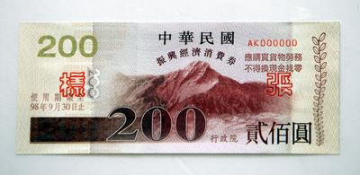200元.jpg