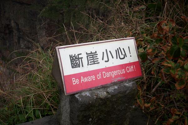 小心斷崖.JPG
