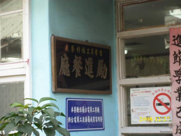 台電員工餐廳.JPG