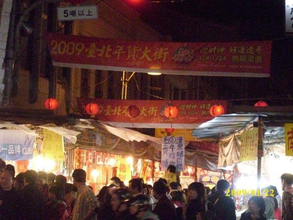2009的年貨大街.JPG