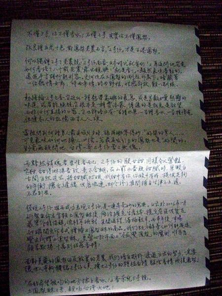 信.JPG