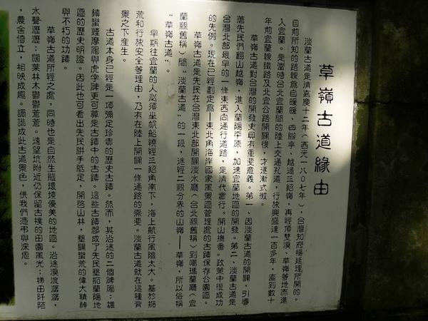 草嶺古道緣由.JPG