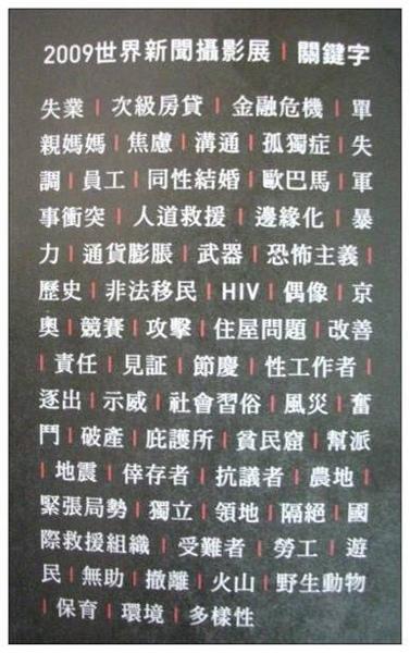 世界新聞攝影展關鍵字.jpg