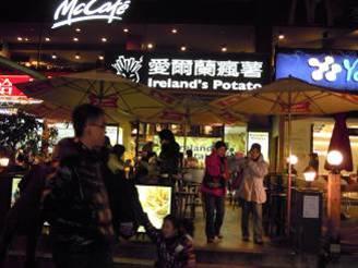 愛爾蘭瘋薯.jpg