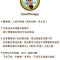CocoTherapy品牌介紹-04.jpg