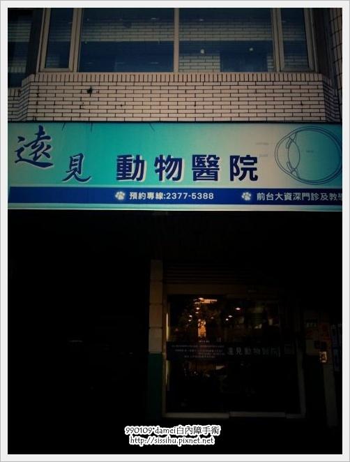 台北遠見動物醫院