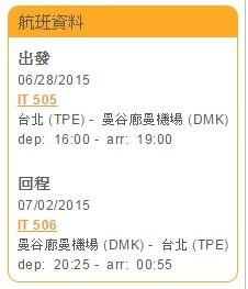 [泰國] 炎炎夏日泰國華欣度假去!五天四夜 行程總覽 (2015/06) 4