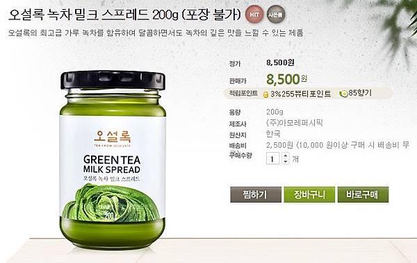 【韓國】抹茶控必訪!!!!韓國人氣抹茶店 O'sulloc ※ 一起享受美好的下午茶吧 2