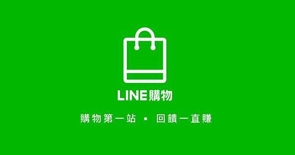 lineShopping2
