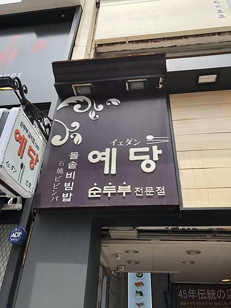 豆腐鍋_190109_0001