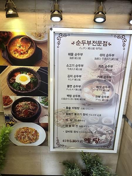 豆腐鍋_190109_0005