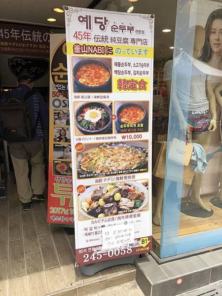 豆腐鍋_190109_0002