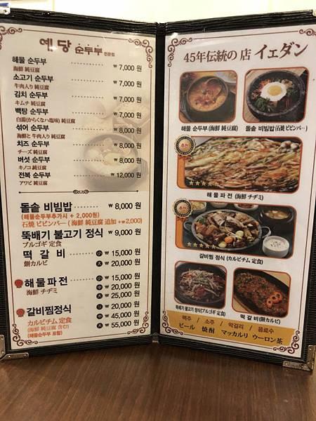 豆腐鍋_190109_0009