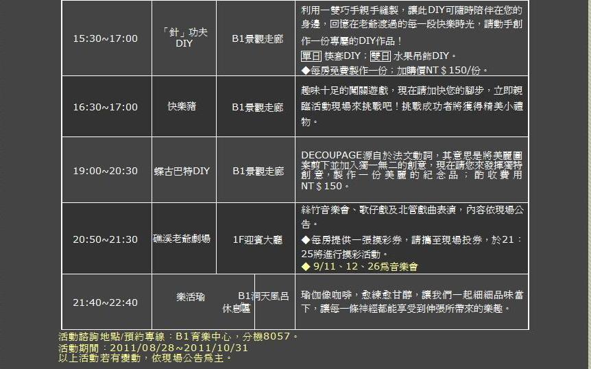 礁溪老爺活動表2.jpg