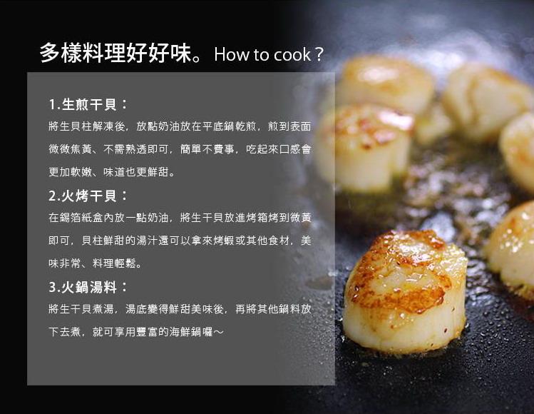 干貝料理3