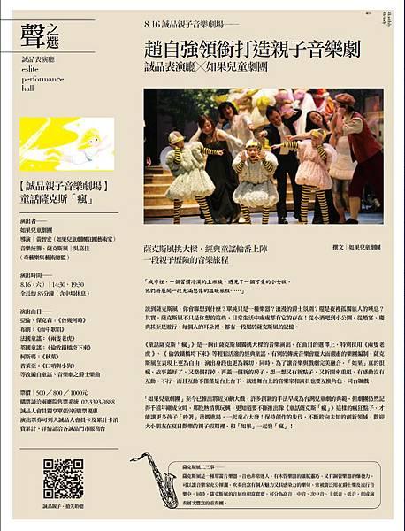 8月16日【誠品親子音樂劇場】童話薩克斯「瘋」 (1)