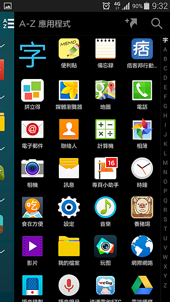 Screenshot_2014-10-04-09-32-51