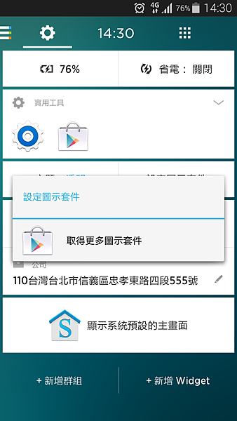 Screenshot_2014-10-07-14-30-05