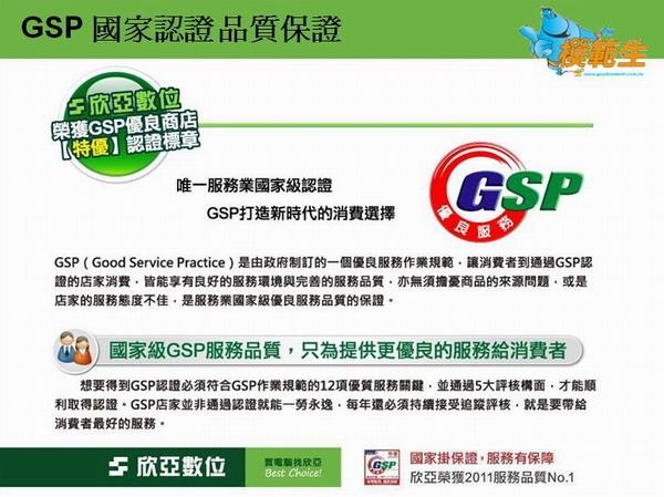 欣亞GSP