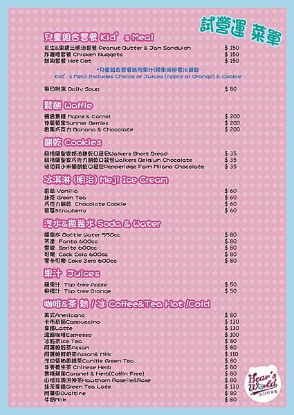 試營運菜單-02