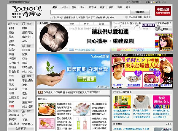 Yahoo奇摩首頁歷年回顧-2009年莫拉克風災, 黑白首頁