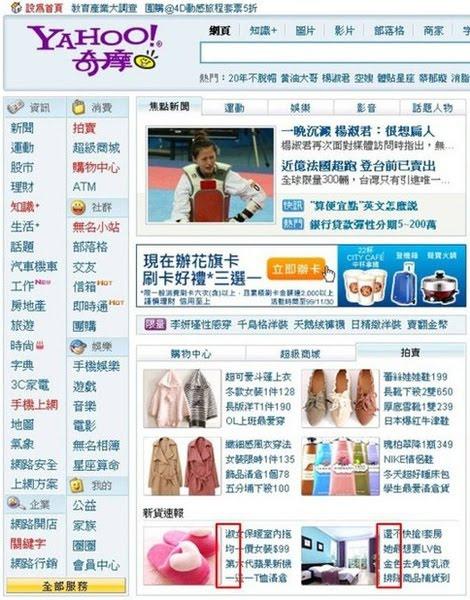 Yahoo奇摩首頁歷年回顧-2010年台韓大戰, Yahoog首發藏頭詩, 新起全台網站模仿熱潮
